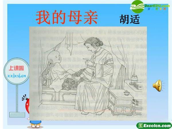 人教版八年级语文下册第2课《我的母亲》PPT课件