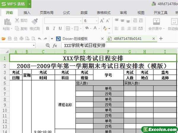 excel考试日程安排表模板