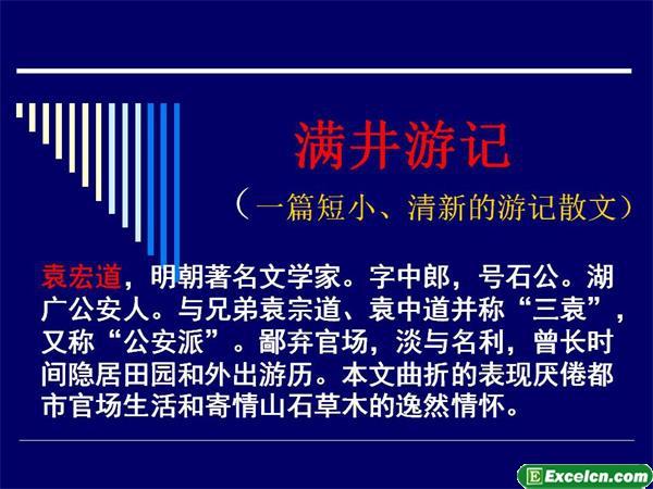人教版八年级语文下册第29课《满井游记》ppt课件