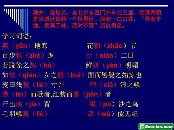人教版八年级语文下册第29课《满井游记》ppt课件3