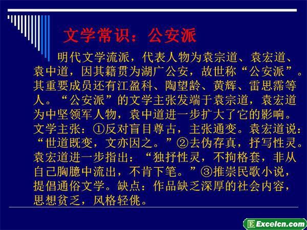 人教版八年级语文下册第29课《满井游记》ppt课件2