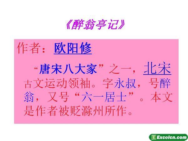 人教版八年级语文下册第28课《醉翁亭记》ppt课件2