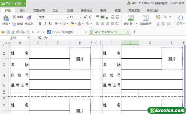 excel考场桌面标签模板