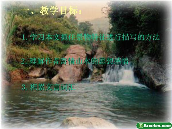 人教版八年级语文下册第26课《小石潭记》PPT课件2