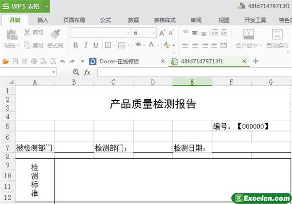 excel通用型质检报告附质检统计表模板