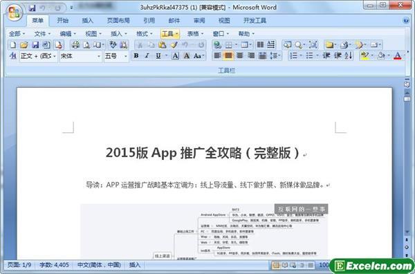 最新2015版App推广全攻略(完整版)word文档
