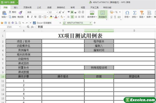excel项目测试用例表模板