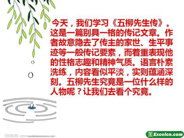 人教版八年级语文下册第22课《五柳先生传》ppt课件3