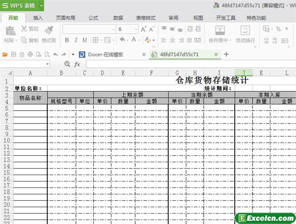 excel仓库货物存储统计模板