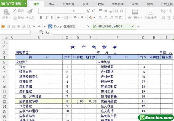 excel商品流通企业会计报表模板
