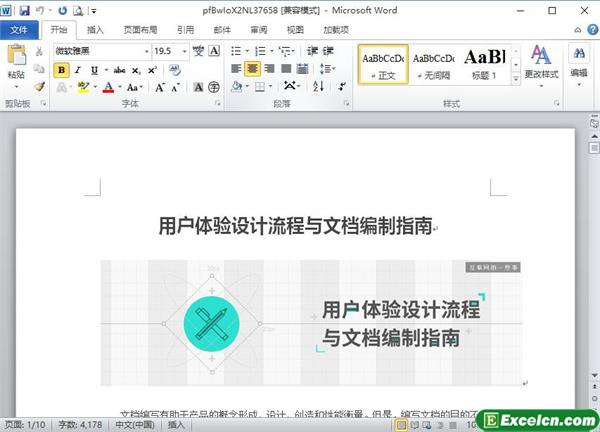 文档编制程与用户体验设计流程指南电子版