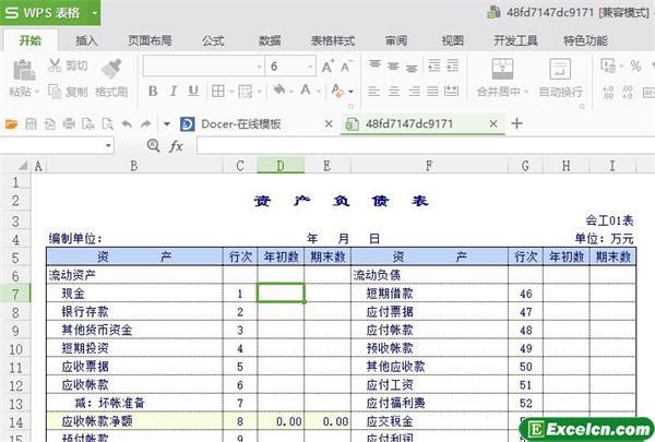 excel工业企业会计报表模板