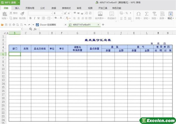 企业公司使用的excel盘点表模板