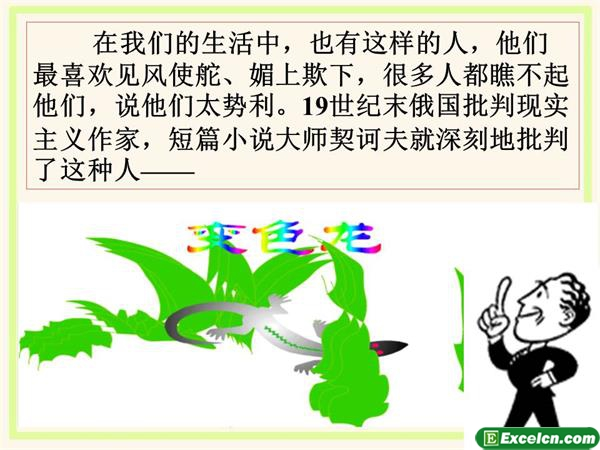人教版九年级语文下册第7课《变色龙》ppt课件2