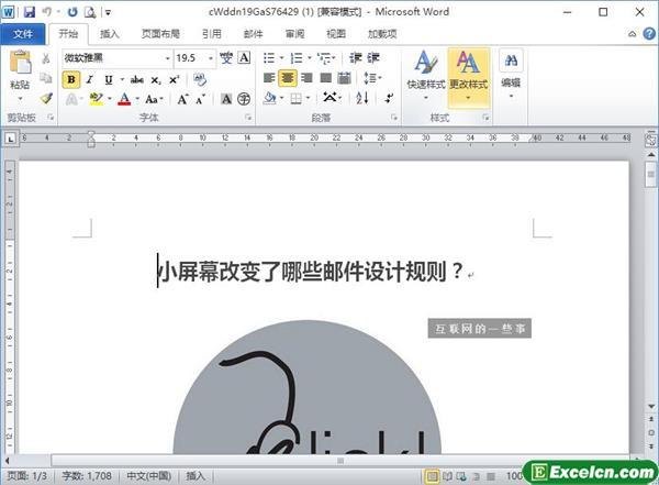 哪些邮件设计规则为小屏幕做了改变
