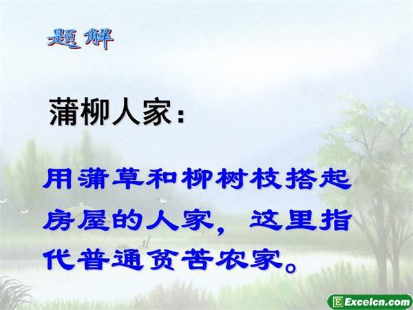 人教版九年级语文下册第6课《蒲柳人家》ppt课件2