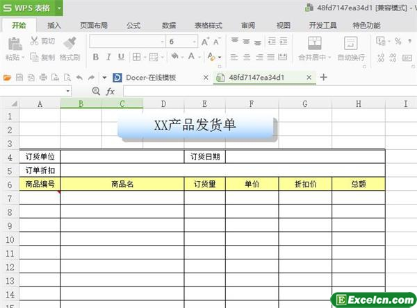 excel企业公司小店商品发货单模板