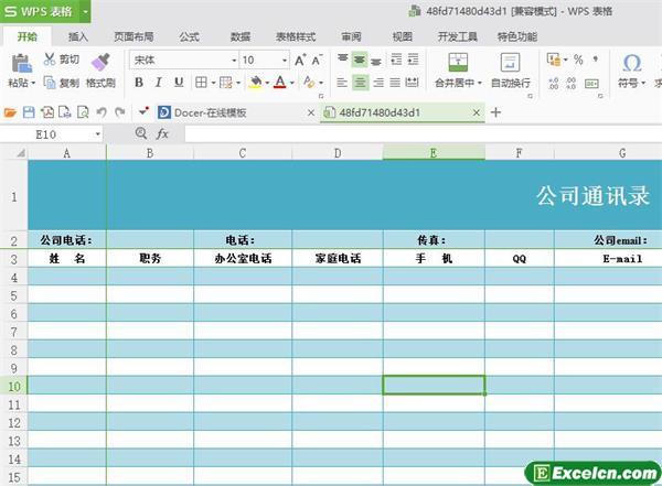 excel企业公司通讯录模板表格