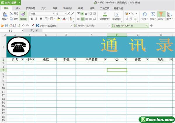2015事业单位excel讯录通用模板