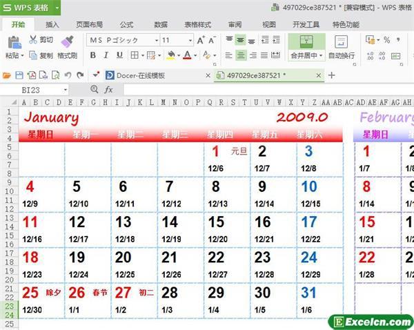 2009的电子年历(单页版)excel模板