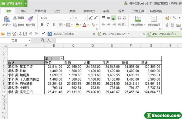 excel办公用品采购记录表模板