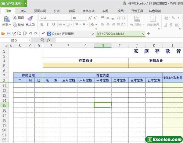 excel家庭存款管理系统模板