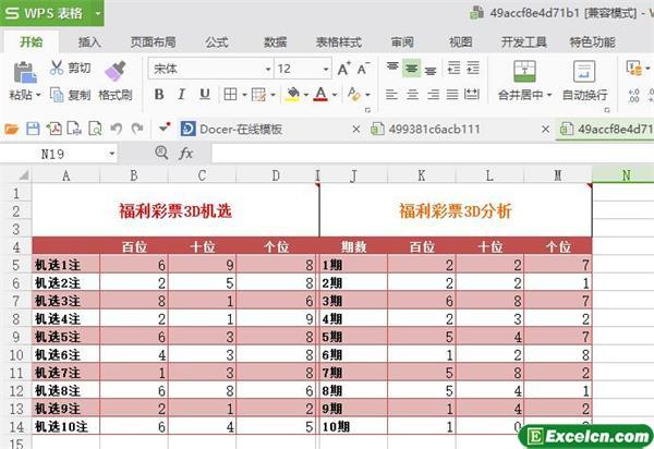 3款excel彩票跟踪管理系统模板