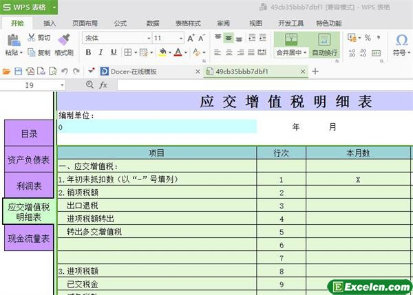 excel小企业报表系统模板