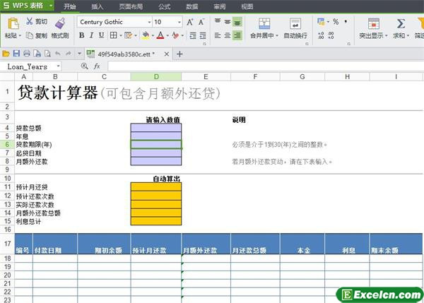 excel贷款计算器表格模板