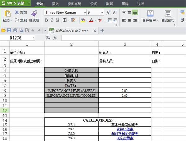 excel财务分析报表系统模板