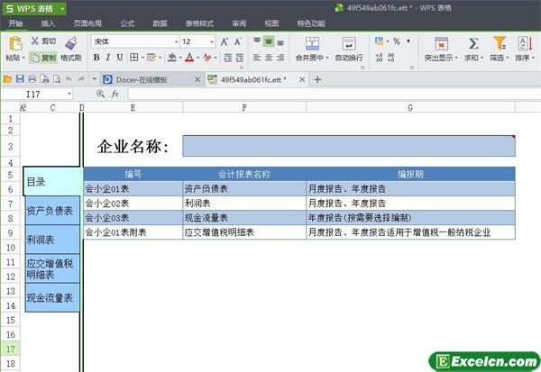 excel企业报表系统模板
