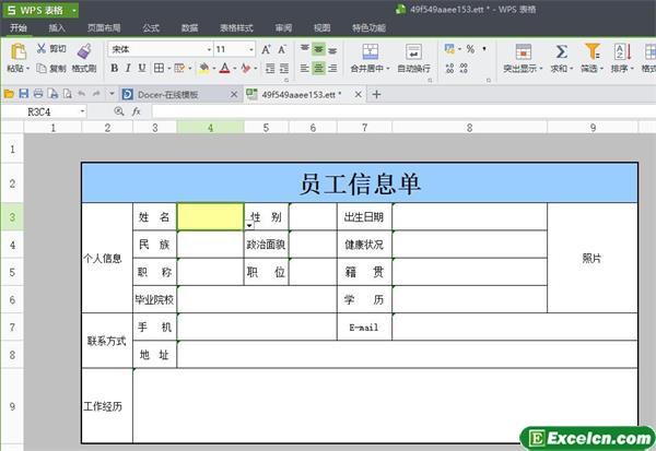 excel员工信息单模板