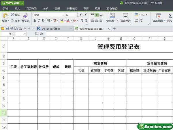 excel公司管理费用一览表模板