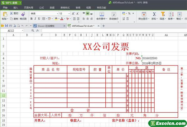 excel企业公司单位发票表格模板