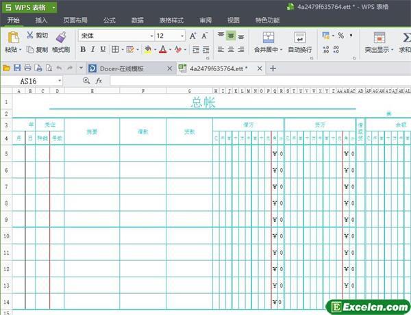 excel自动填充帐页模板