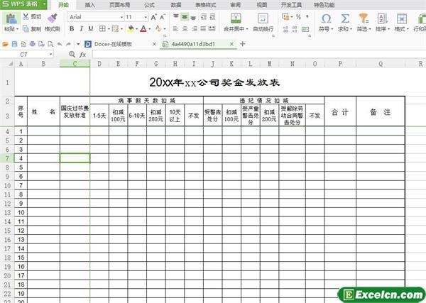 excel自动打印奖金发放统计系统模板