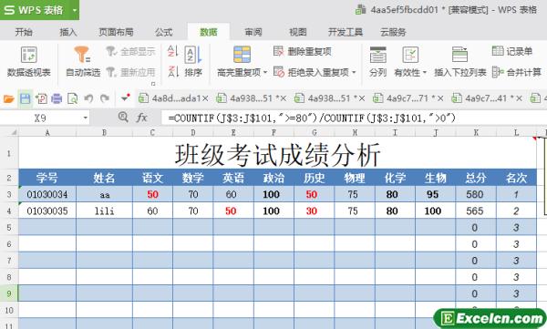 excel班级考试成绩分析模版