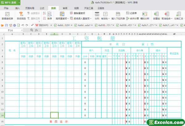 excel工厂记件工资账册模版