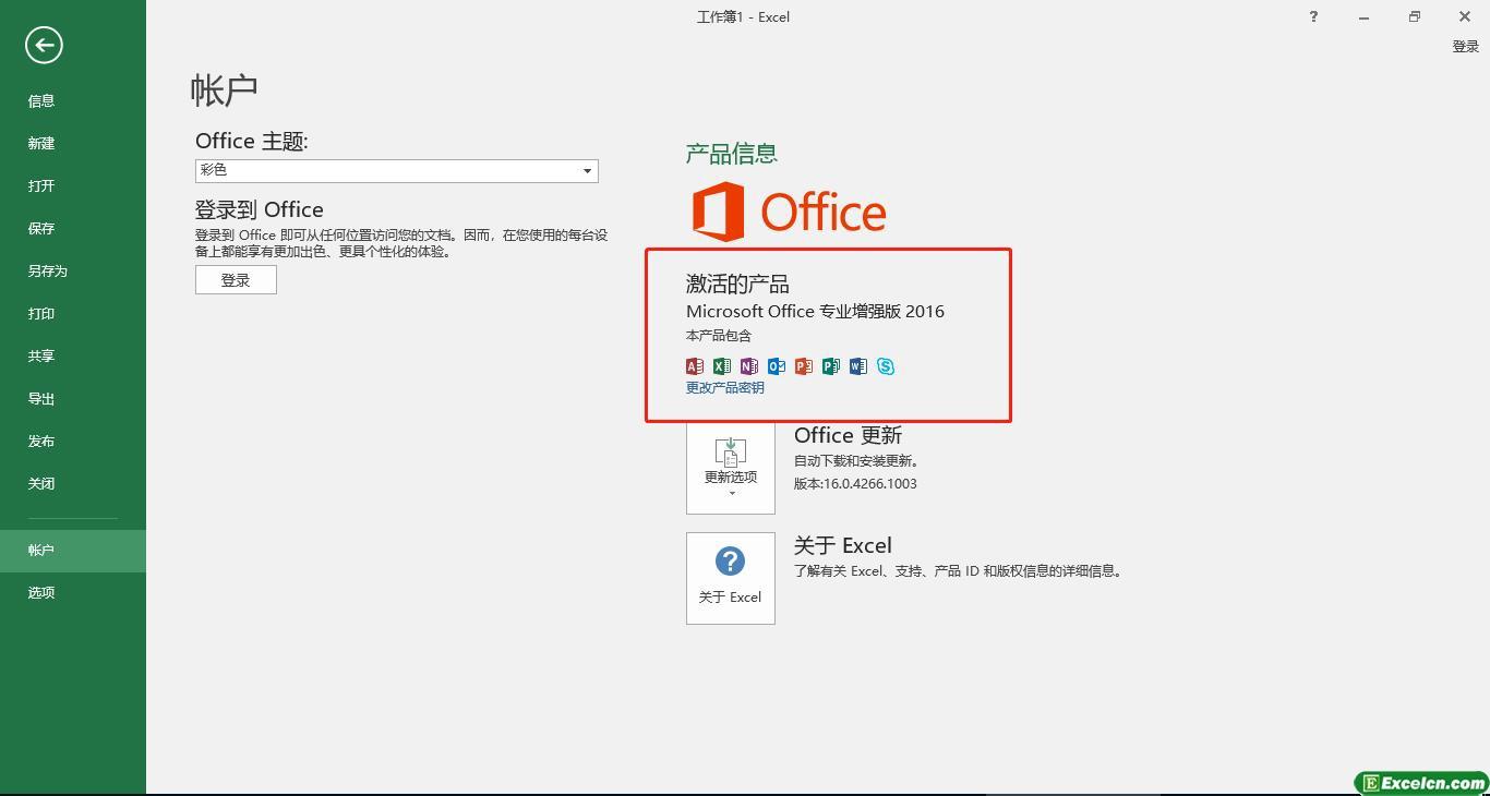 Microsoft office Excel2016安装和免费破解教程11