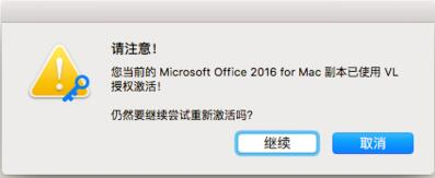 Office for mac 2016图文安装激活教程7