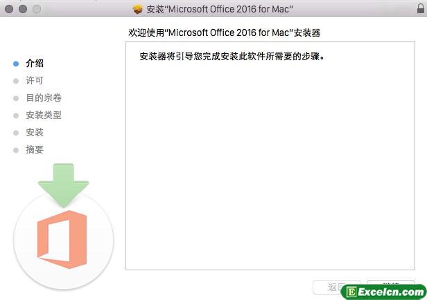 Office for mac 2016图文安装激活教程2
