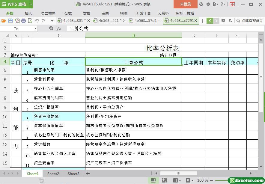 劳动合同台账范本_excel模板_excel表格模板_免费excel电子表格下载-第17页-Excel学习网