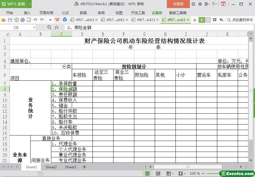 excel财产保险公司机动车险经营结构情况统计表模板
