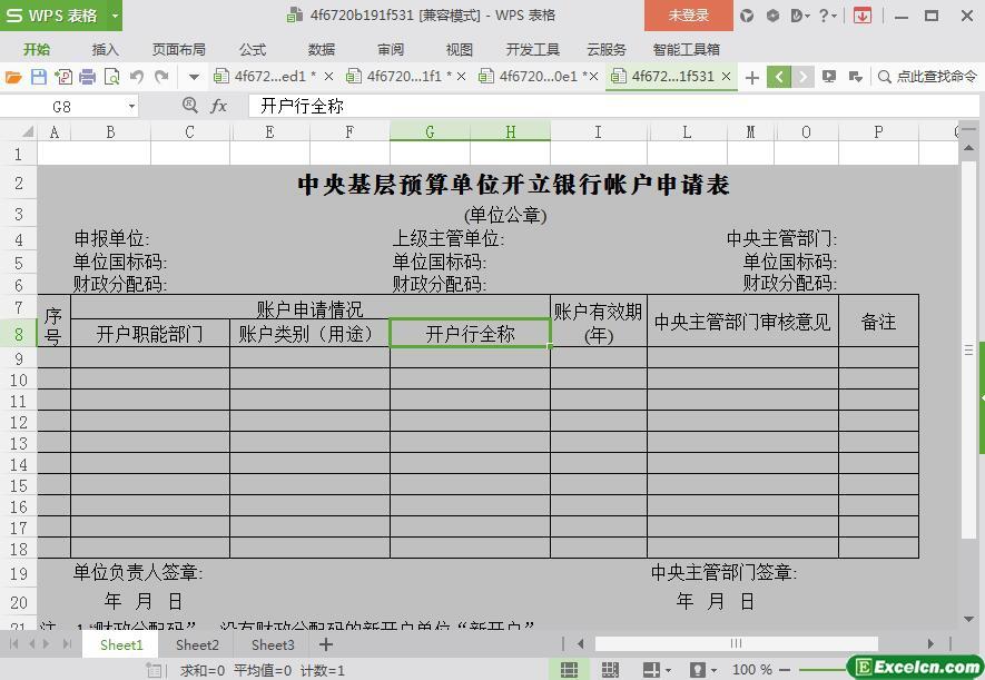 excel基层预算单位银行帐户申请表模板