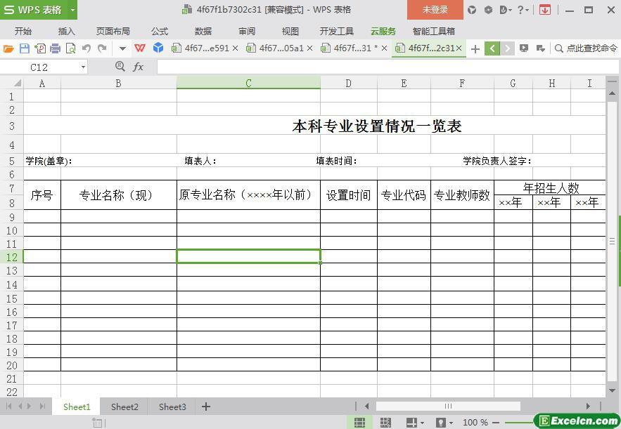 excel本科专业设置一览表模板
