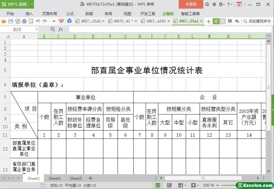 excel部直属企事业单位情况统计表模板