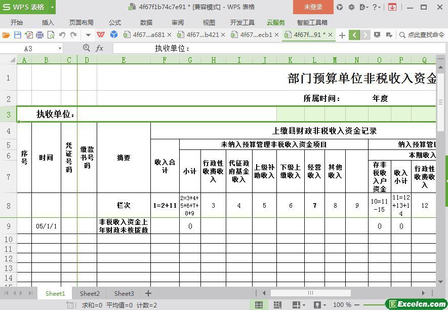 excel部门预算单位非税收入资金管理台账模板
