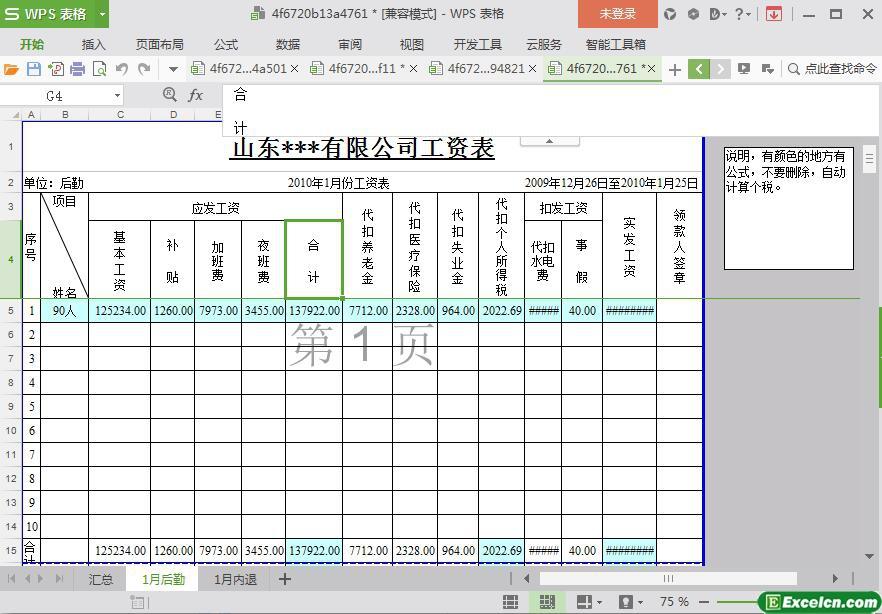 excel工资表模版(个税自动计算A4打印)模板