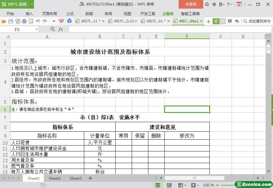 excel城市建设统计范围及指标体系模板