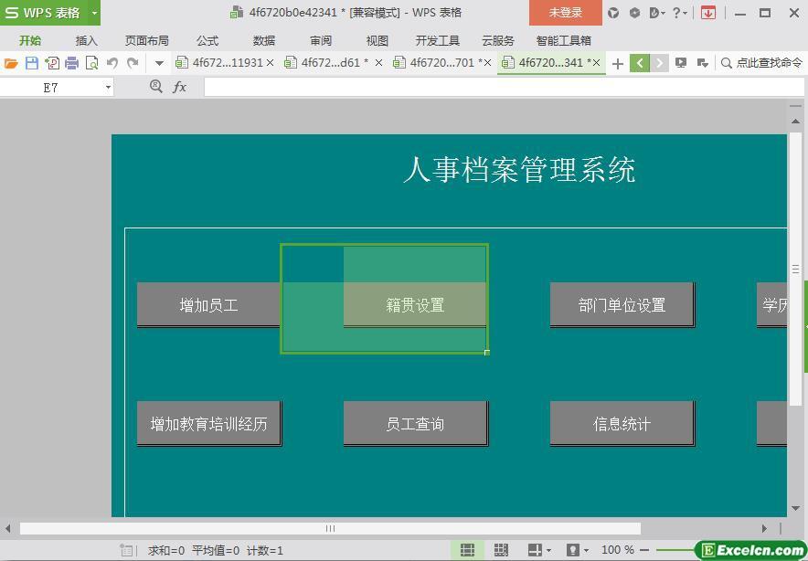 excel人事档案管理系统模板